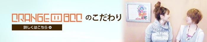 kodawari_banner1-2